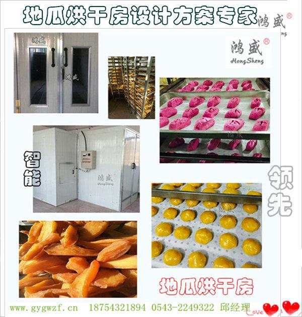 【领先】地瓜烘干房设计方案专家,烘干房创新企业
